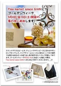 2012年5月4日・5日に神戸元町にあるフリーマーケットスペースGIANにて蚤の市に参加します