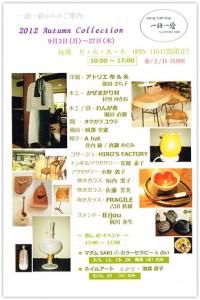 ホームギャラリー「一語一絵」2012年Autumn Collection