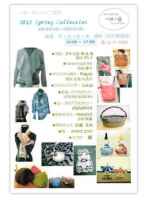 2013年一語一絵 Spring Collection