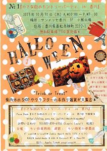 小さな街のカントリーパーティ in 香川|おうちSHOP GALLERY クローバー