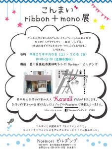 こんまいribbon+mono展|Norinoriビルヂングin香川県高松市栗林公園すぐ