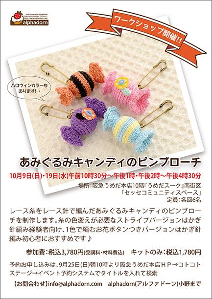あみぐるみキャンディのピンブローチ|ワークショップ