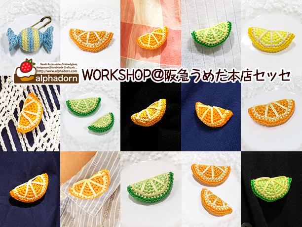 8月の阪急うめだ本店セッセでのワークショップ|あみぐるみ柑橘系スライスのブローチ