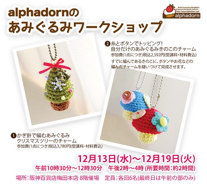 かぎ針で編むあみぐるみクリスマスツリーとトッピングするあみぐるみきのこのワークショップ