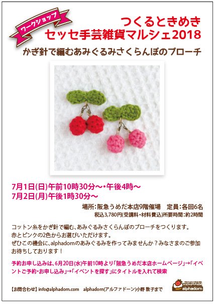 かぎ針で編むあみぐるみさくらんぼのブローチ|ワークショップ