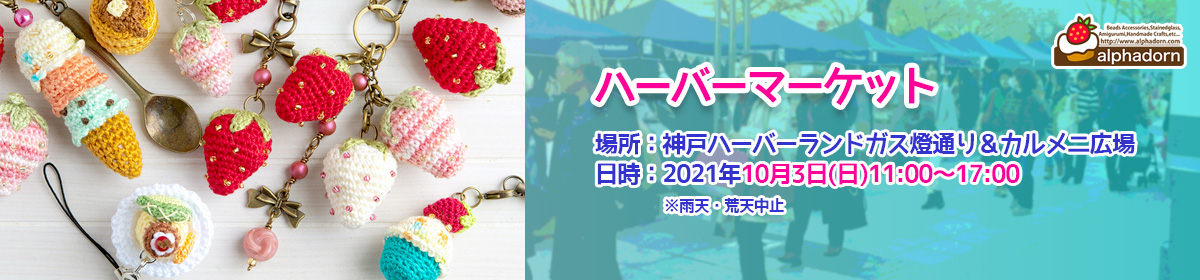 alphadorn Blog|暮らしを飾るArt & Crafts,Amigurumi Sweets,Accessory